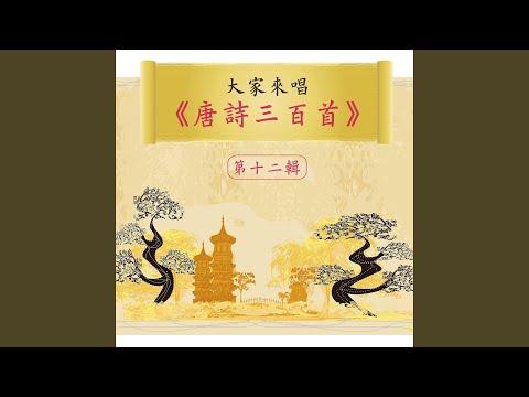 Song Wei Wan Zhi Jing