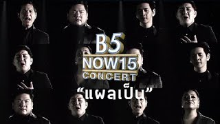 B5 NOW15 CONCERT - แผลเป็น [Live]