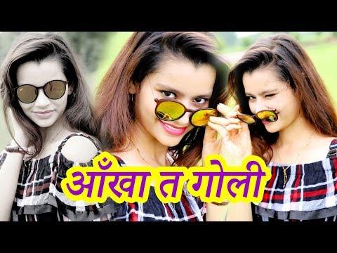 आँखा त गोली | Latest Haryanvi Songs Haryanvi 2018 | Sangeet Jangir | Haryanvi Songs Haryanavi