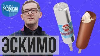 Сделано в Москве: Эскимо мороженое - Почему у советского эскимо был привкус свиного сала?