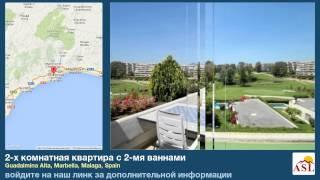 2-х комнатная квартира с 2-мя ваннами в Marbella, Malaga(, 2014-09-05T09:05:44.000Z)