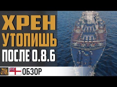 Линкор Conqueror после 0.8.6⚓ World of Warships
