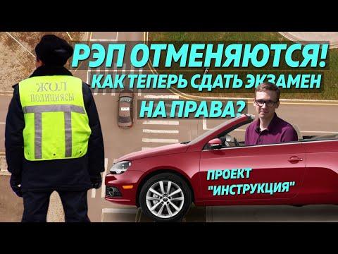 Сдаём экзамен на водительские права. Без полицейских. Как это будет?