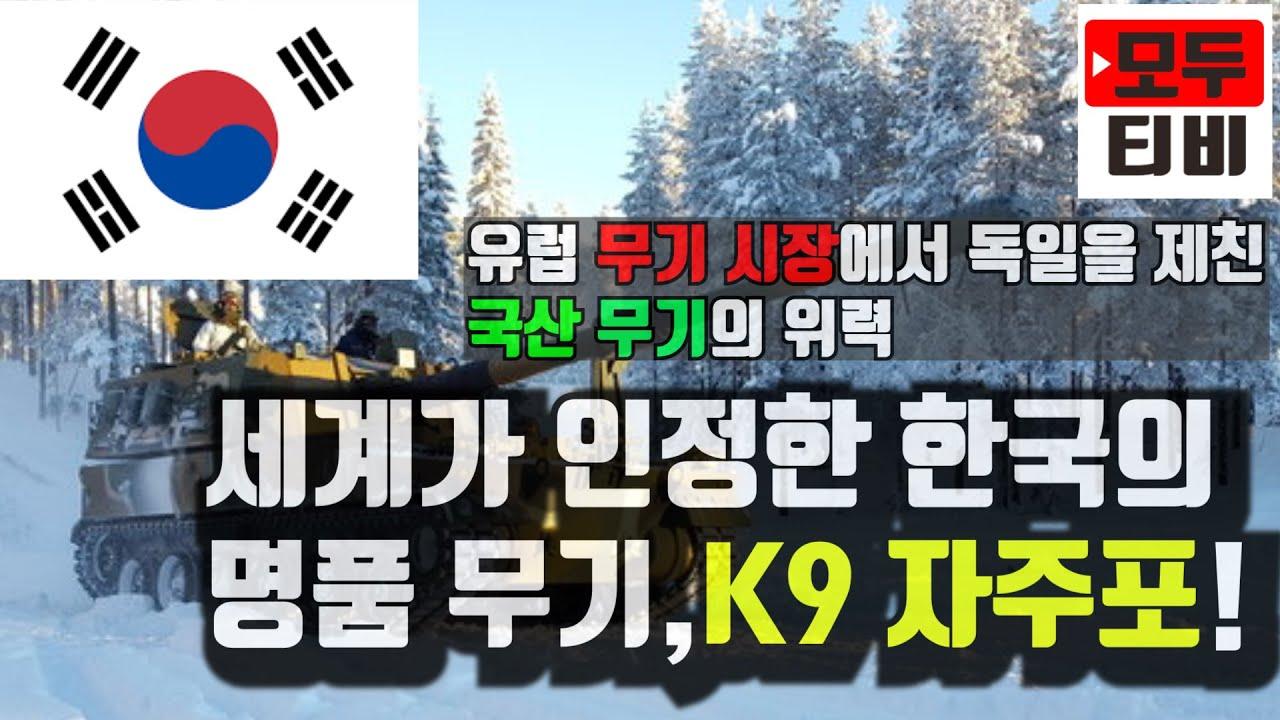 세계가 인정한 한국의 명품무기  [K9 자주포] 한국의 군사력 유럽에서 독일을 앞서다. 국산무기의 위력