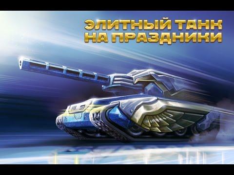 танки онлайн фото хт
