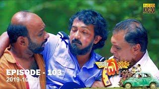 Hathe Kalliya | Episode 103 | 2019-10-09 Thumbnail