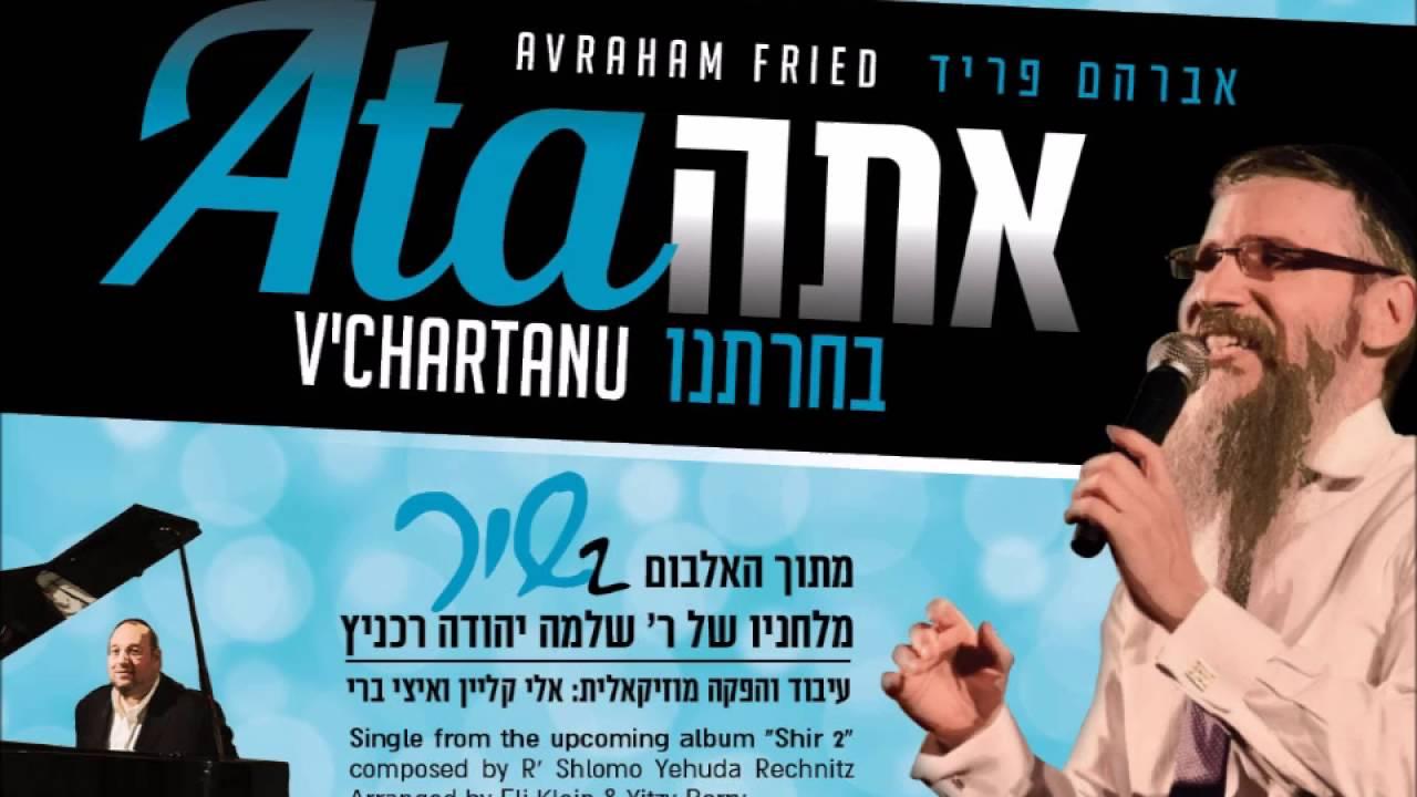 """אתה בחרתנו I אברהם פריד I שי""""ר 2 Ata V'chartonu I Avraham Fried I Shi""""r 2 I"""