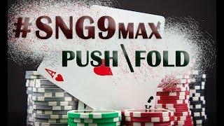 С чего начать изучать SNG 9 max? Одностоловые турниры обучение с нуля от spr3216