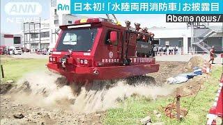 日本初の水陸両用消防車 津波や豪雨での活動に期待(19/05/22)