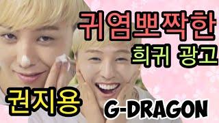 [빅뱅/GD] 지드레곤 귀여운 희귀광고 G-dragon of bigbang's cute and rare co…