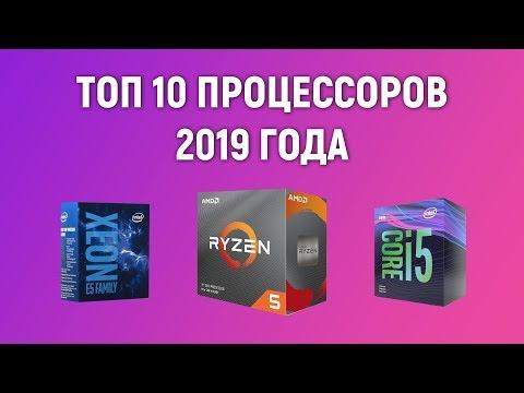 ТОП 10 Процессоров