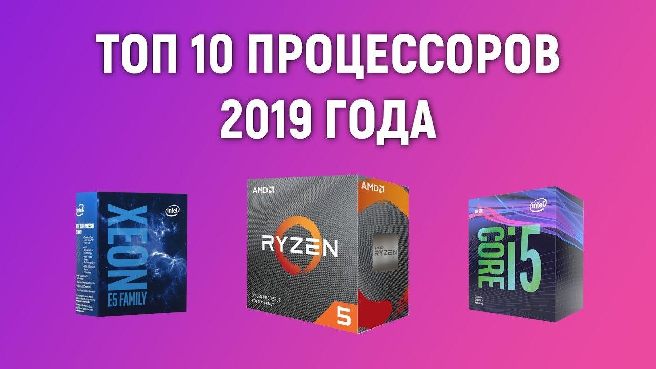 ТОП 10 Процессоров 2019. Лучшие процессоры для игр/работы/стримов