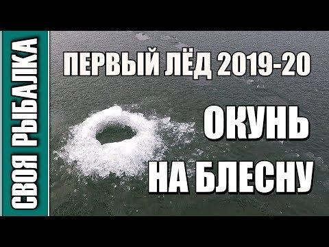 ОКУНЬ на блесну ПЕРВЫЙ ЛЁД 2019-2020