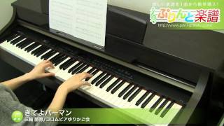 使用した楽譜はコチラ http://www.print-gakufu.com/score/detail/63572...
