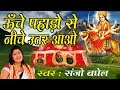 Download Unche Pahado Se Niche Utar Aao Ma || Sanjo Baghel || Super Hit Navratra Bhajan # Ambey Bhakti MP3 song and Music Video
