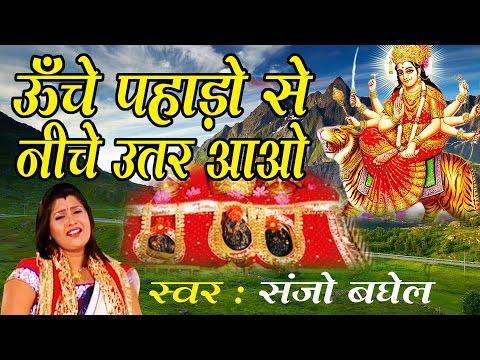 Unche Pahado Se Niche Utar Aao Ma || Sanjo Baghel || Super Hit Navratra Bhajan # Ambey Bhakti