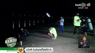 สิงห์บุรี เด็กแอบเล่นน้ำ ดับ1-รอด1-จมหาย1 | 19-11-61 | ข่าวเช้าไทยรัฐ