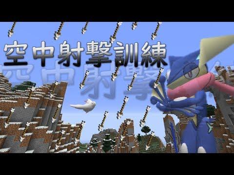 ポケモンがあふれる世界でマインクラフト!!41【Minecraft ゆっくり実況プレイ】