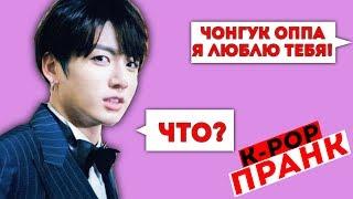 [K-POP ПРАНК] ЕСЛИ БЫ Я БЫЛА БЕШЕНОЙ ФАНЮЧКОЙ | ПЕРЕПИСКА с ЧОН ГУКОМ