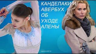 Фигурное катание об уходе Косторной от Тутберидзе а Плющенко уже план составляет
