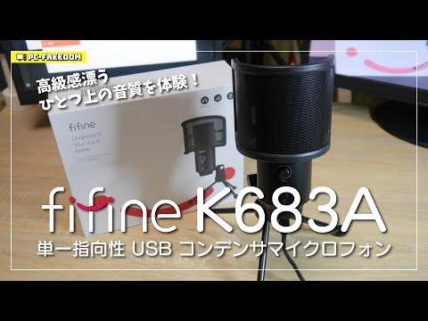 【Youtuber必見!】FIFINE K683A 単一指向性 USB コンデンサーマイクが思った以上の音質で驚いた!