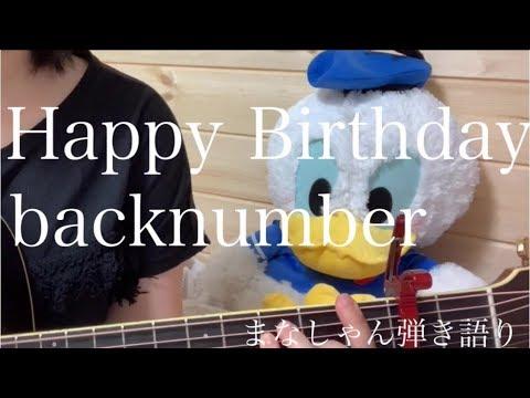 【弾き語り】 Happy Birthday / Back Number  Coverd By まなしゃん