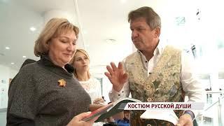 Костюм как отражение русской души: в Ярославле открылся уникальный фестиваль