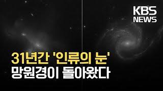 [글로벌K] 허블 우주망원경, 수리 마치고 복귀해 은하…