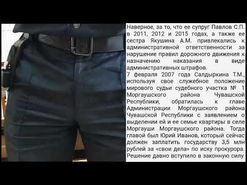 Судим заместителя Прокурора Моргаушского района Чувашской Республики и требуем отключить рамку...