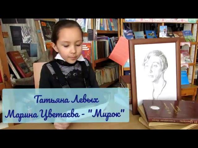 Изображение предпросмотра прочтения – ТатьянаЛевых читает произведение «Мирок» М.И.Цветаевой