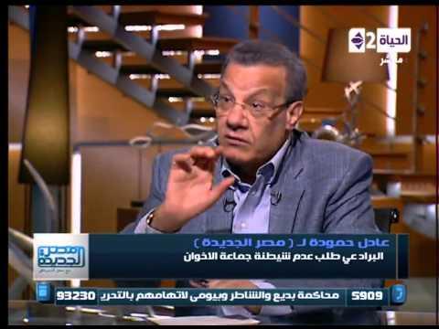 #مصر_الجديدة - عادل حمودة يكشف المكالمات السرية بين البرادعي و أوباما لانقاذ الإخوان