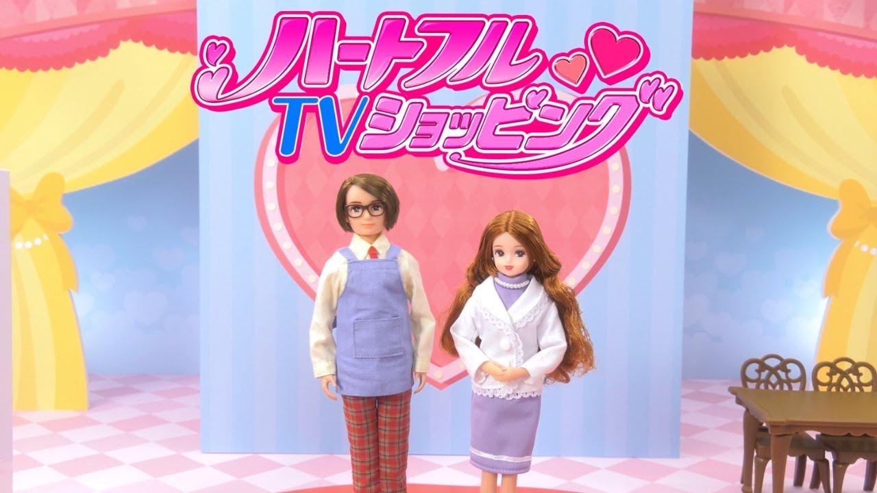 リカちゃん「TVショッピング すてきな家電をご紹介!」