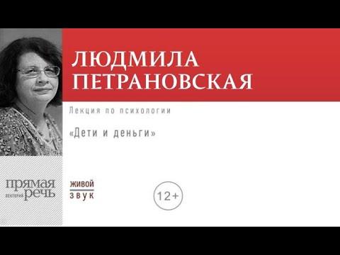 Лекция «Дети и деньги»   Людмила Петрановская (аудиокнига)