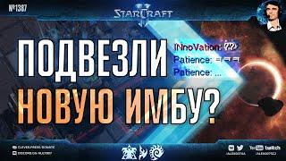 ТЕРРАНАМ НЕ ЖИТЬ на новых картах в StarCraft 2? Профессионалы играют на 2000 Atmospheres и Blackburn
