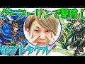 【モンスト】超絶クエスト ヤマトタケル(ヤマタケ) クーフーリンで攻略!