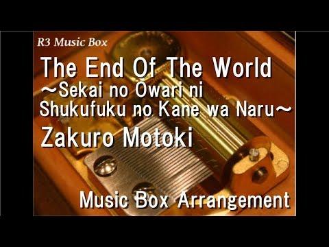 The End Of The World/Zakuro Motoki [Music Box] (PC Game
