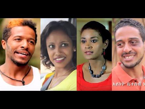 ሄኖክ ወንድሙ፣ ቃልኪዳን ታምሩ፣ የትናየት ታምራት Ethiopian Film 2019