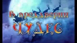 """Трейлер фильма """"В преддверии чудес"""""""