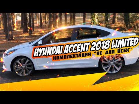 Hyundai Accent 2018 - такой Solaris к нам не привезут, а жаль