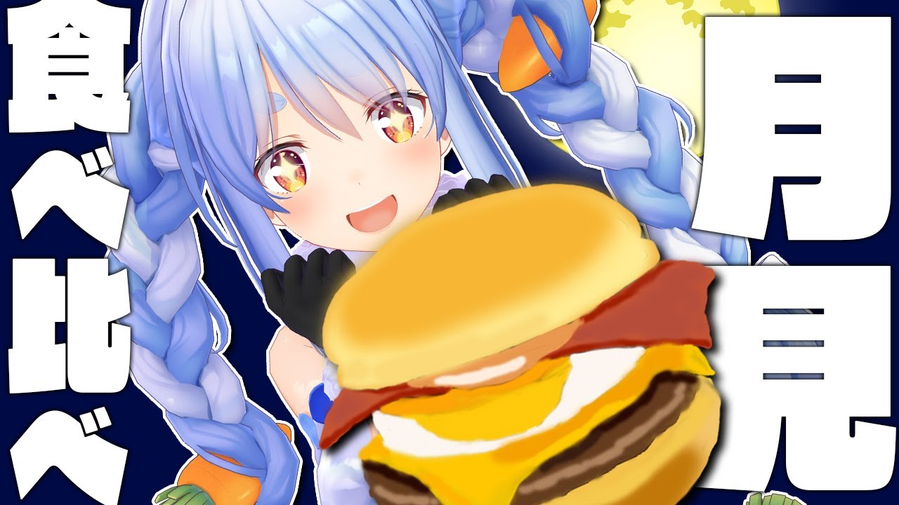 [Hamburger]Eat and compare the Tsukimi series of McDonald's!  !!  !!  !!  !!  !!  !! Peko![Holo Live / Pekora Usada]