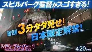 『レディ・プレイヤー1』日本限定スペシャル映像