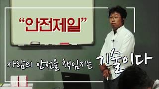 [CCTV설치] 안전제일