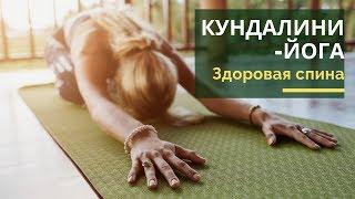 Открытый урок по кундалини-йоге: здоровая спина