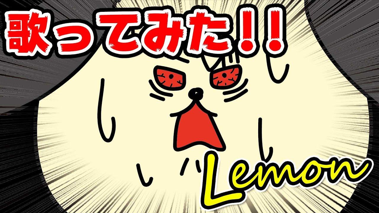 【アニメ】犬井、米津玄師 Lemonに挑戦