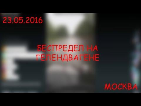 Москва. Беспредел на Гелендвагене (23.05.2016 г.) СТРОГО 18+