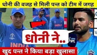 Download देखिये,Dhoni की जगह लेने पर Rishabh Pant ने रिपोर्टर को दिया ऐसा जवाब के जीत लिया दुश्मनों का भी दिल Mp3 and Videos