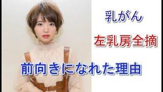 元SKE48の矢方美紀「乳がんで左乳房全摘も前向きになれた理由」