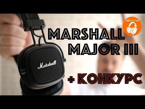 Marshall Major III/Bluetooth   Первый обзор