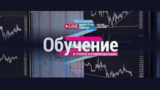 Трейдинг на московской бирже Трейдер Дмитрий Чёрный 01 10 2020