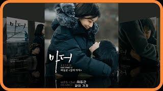 마더 (Mother) OST 전곡듣기 Part 01 ~ 05 [Full Album]